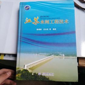 江蘇水閘工程技術