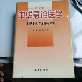 中華急診醫學理論與實踐.1998年卷