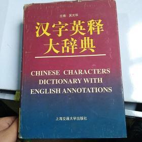 漢字英釋大辭典