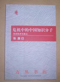 危机中的中国知识分子:寻求秩序与意义