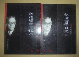 胡适留学日记(全2册)(胡适著译精品选) 1999年1版1印