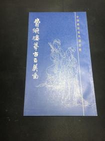 中國畫傳統線描資料:費曉樓摹古百美圖