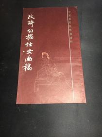 中國畫傳統線描資料:改琦白描仕女畫稿