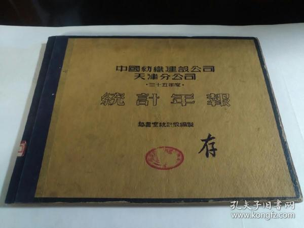 Statistical Yearbook of China Textile Tianjin Branch (5 volumes)
