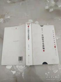 New Edition of History of Chinese Philosophy Vol. 1 by Feng Youlan People's Publishing House