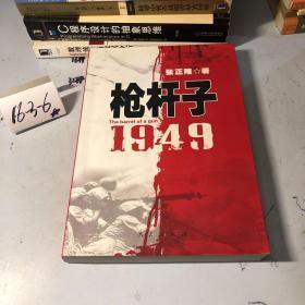 Gun Pole: 1949