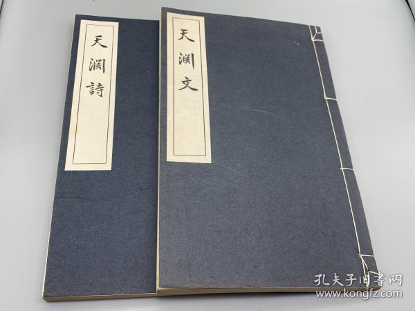 "A volume of Tianyuan poem A volume of Tianyuan literary volume 2 volumes (Japan) Compiled by Kato Tiger Nobumi (Showa 30 years) (1955) Mr. Tian Yuan's birthday congratulations will be printed beautifully [Chinese philosopher, 16th president of Dadong Culture University, infinite Chairman of the Association and Director of the Institute, author of ""Zhou Li Jing Zhu Shu Yin Yi Yi Xue Ji Ji"""