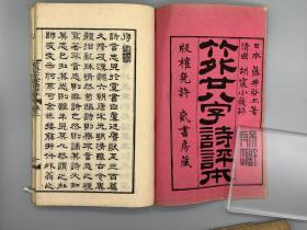The Bamboo Book Review of the Eight-character Poetry of Zhuwai's Eight-character Poetry, Volume Two, Volume Two (Japan) Takeshi Fujii (Qing), Hu Zhen's Comment on the Sixteenth Year of the Meiji Period (1883) Products, see the friendship between the scribes of the two countries]