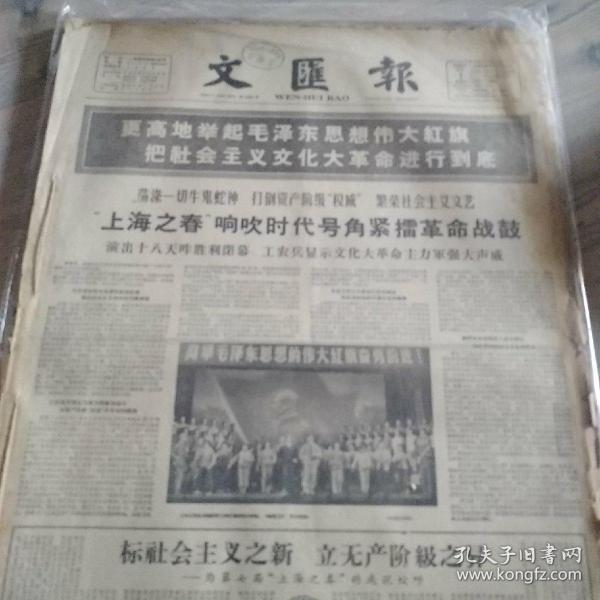 1-30 June 1966 Wen Wei Po