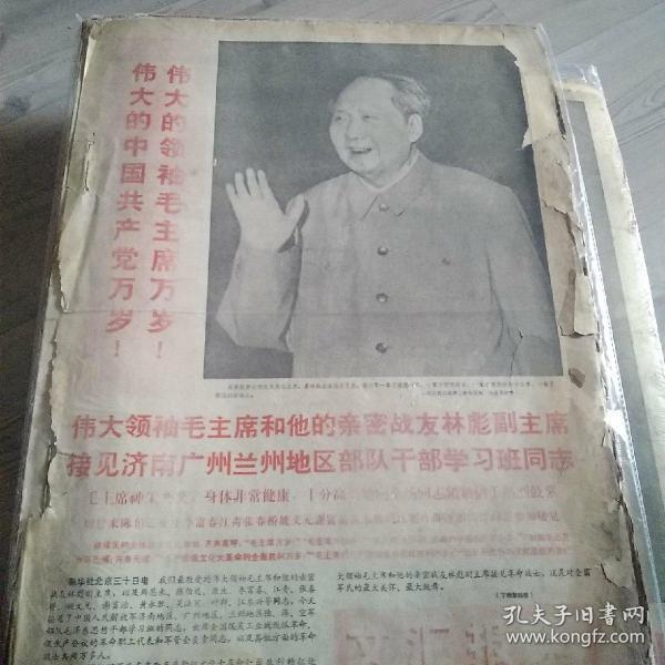 1-31 July 1968 Wen Wei Po