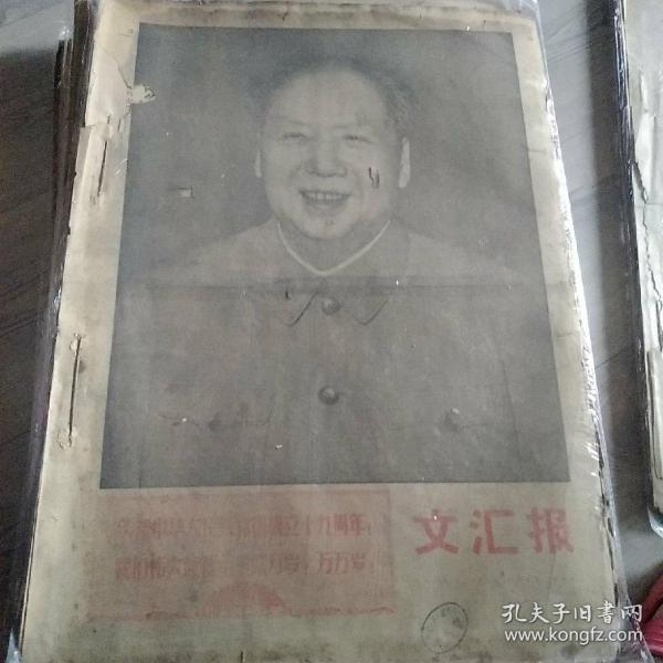 October 1968 1-31 Wen Wei Po