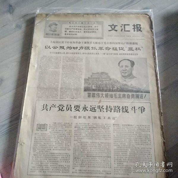 November 7-30, 1968 Wen Wei Po
