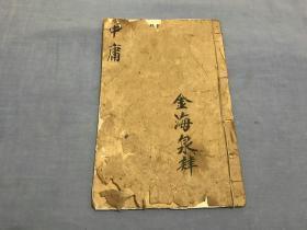 Four Book Notes