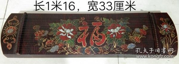 Lacquered Guzheng