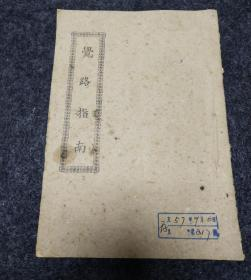 Buddhist literature in the Republic of China?