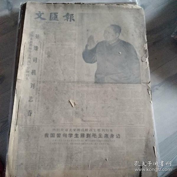 Wen Weibao, December 1-31, 1966