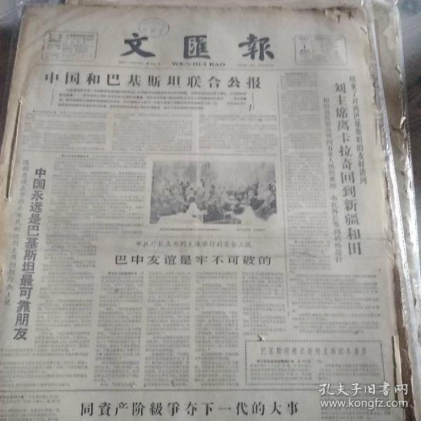 1966 April 1-30 Wen Wei Po