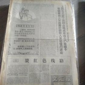 1--29 April 1968 Wen Wei Po