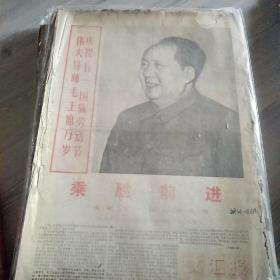 May 1968 1-31 Wen Wei Po