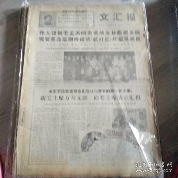 1-29 February 1968 Wen Wei Po