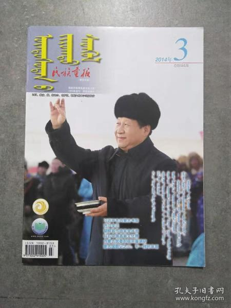 National Pictorial (Mongolian) 2014, Issue 3