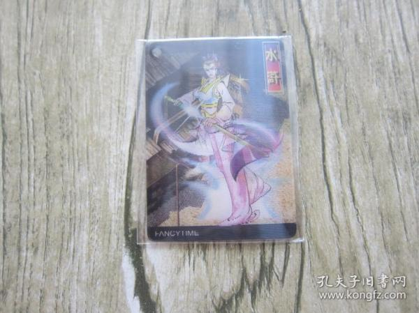 Water Margin Heroes Change Card Gu Dazhen.