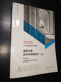 2019 Grade I Registered Architect Exam Teaching Materials 6 Architecture Scheme Technology and Site Design (Drawing) (14th Edition)