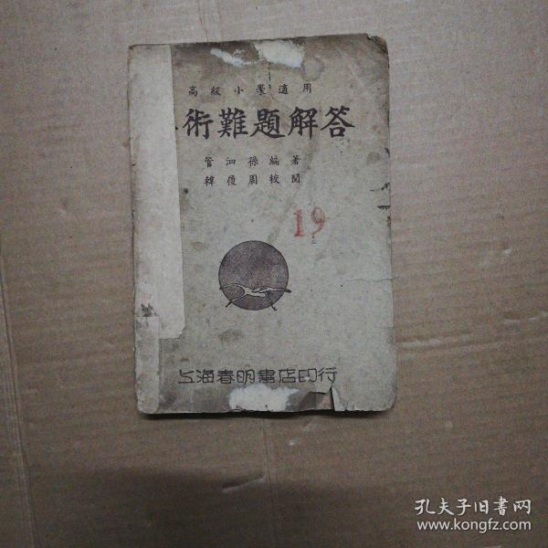 Republic of China Textbook: Arithmetic Puzzles
