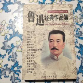 Lu Xun Classic Collection