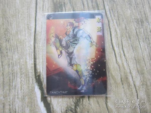 Water Margin Hero Changing Card Yan Qing.