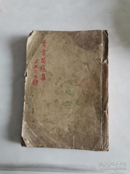 Xiangxue leaving marks set