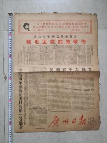 A piece of Guangzhou Daily