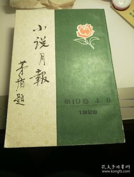 Monthly Novels (Vol. 19, 4-6 1928) [94