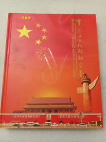 China purchases volume by work (collection book) JT0209