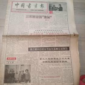 China Painting and Calligraphy Newspaper