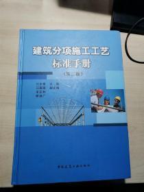 Handbook of Standards for Construction Sub-construction (3rd Edition)