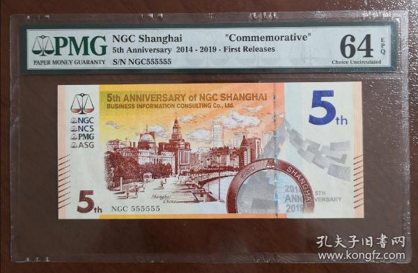 One NGC555555 2019 NGC Shanghai Enzang Tibetan Business Information Consulting Co., Ltd. 5th Anniversary Commemorative Voucher (First Issue, PMG 64EPQ)