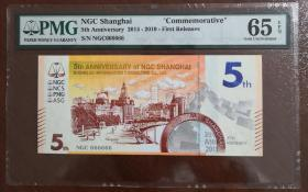 One NGC666666 2019 NGC Shanghai Enzang Tibetan Business Information Consulting Co., Ltd. 5th Anniversary Commemorative Voucher (First Issue, PMG 65EPQ)