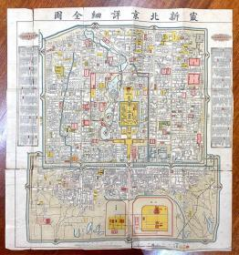 The latest detailed map of Beijing