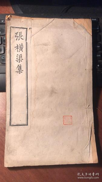 Zhang Hengqu Collection (volume 5-8, one volume, Tongzhi five-year Zhengyitang carved version)