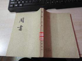 Zhou Shu 2 Traditional Vertical