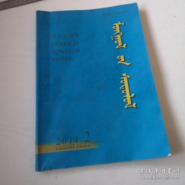 Mongolian Journal-Studies in Mongolia (2014 Issue 2)
