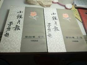 Monthly Novel (Volume 20, 4-6, 7-9, two books) [94