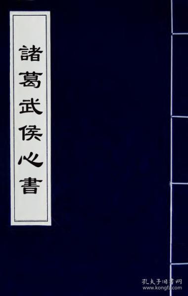 Zhuge Wuhou Xinshu