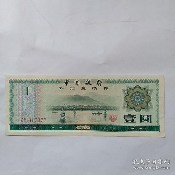 Foreign Exchange Coupon (One Yuan)