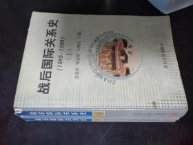鎴樺悗鍥介檯鍏崇郴鍙诧紙1945-1995锛変笂涓�