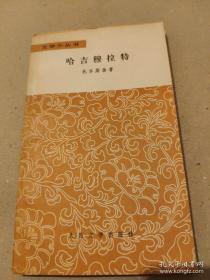 文學小叢書:哈吉穆拉特