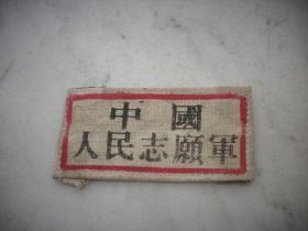 折疊型-中國人民志愿軍【布標】包真!