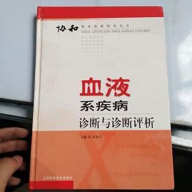 血液系疾病診斷與診斷評析——協和臨床思維指導叢書
