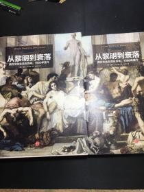 從黎明到衰落(上下):西方文化生活五百年,1500年至今